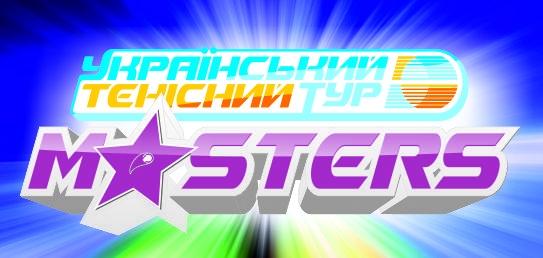 """Підсумковий турнір """"Мастерс УТТ 2014"""" - положення та списки гравців"""